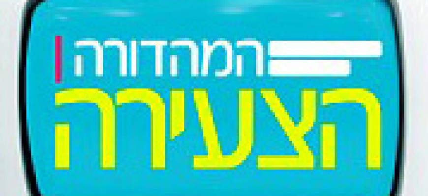 Every third child in Israel is poor