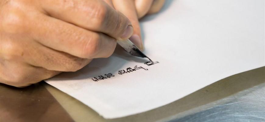 "First Torah Scroll to Be Written in Memory of the Maran, Rabbi Ovadia Yosef ZTK""L"