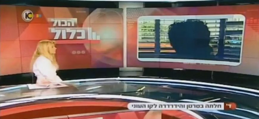 channel 10: There are people who are preparing for Rosh Hashanah because they have no money