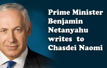 The Prime Minister Congratulates Chasdei Naomi for on Thirty Years of Activity