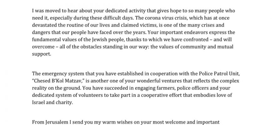 Gratitude letter arrived from The President of Israel Mr. Reuven Rivlin to Chasdei Naomi 👩🎓